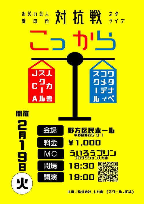 ワタナベ対抗戦.jpgのサムネイル画像