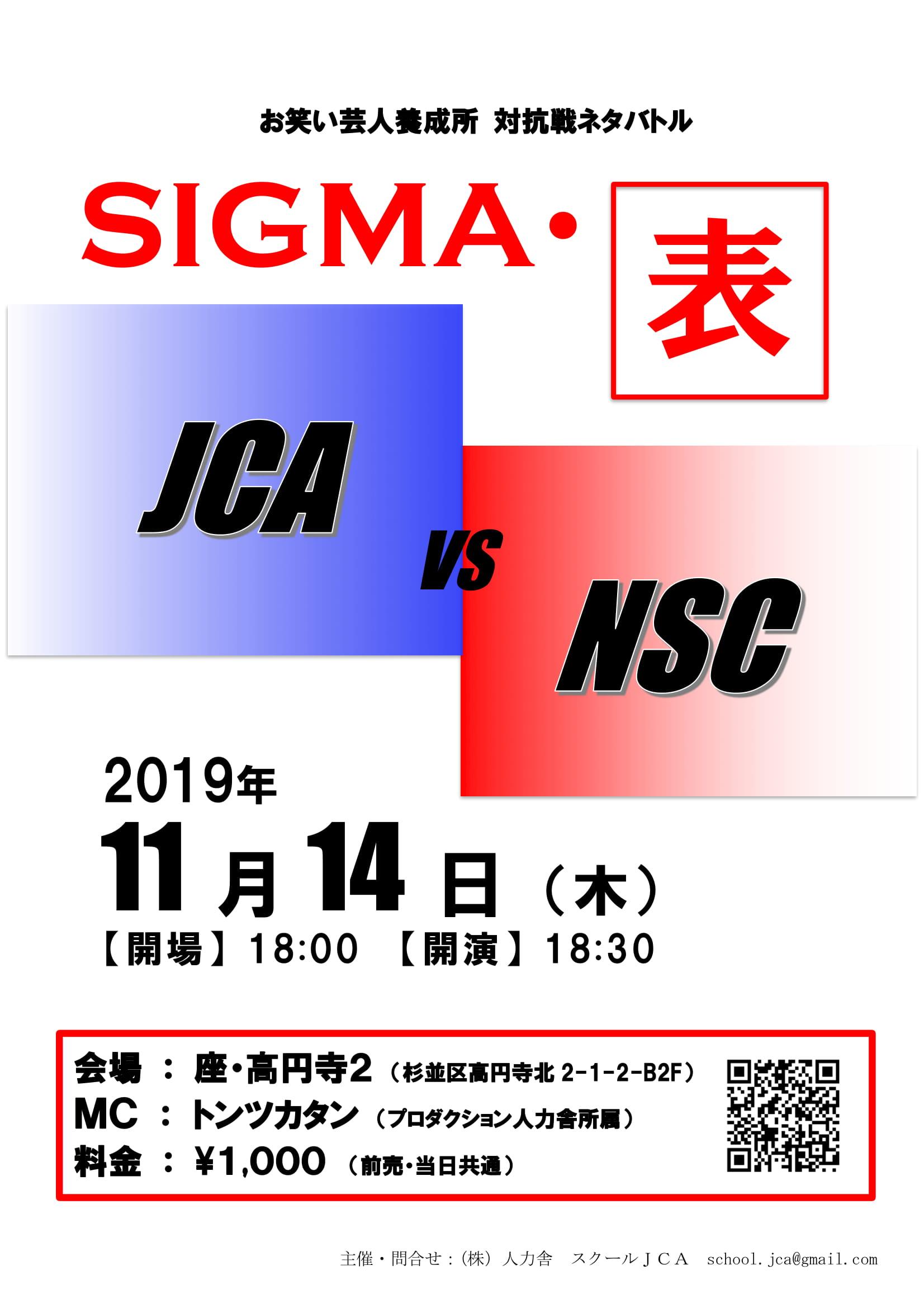 SIGMA表2019チラシ-1.jpg