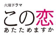 恋あたロゴ.jpg