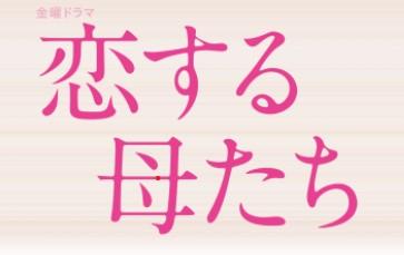恋する母たちロゴ.jpg