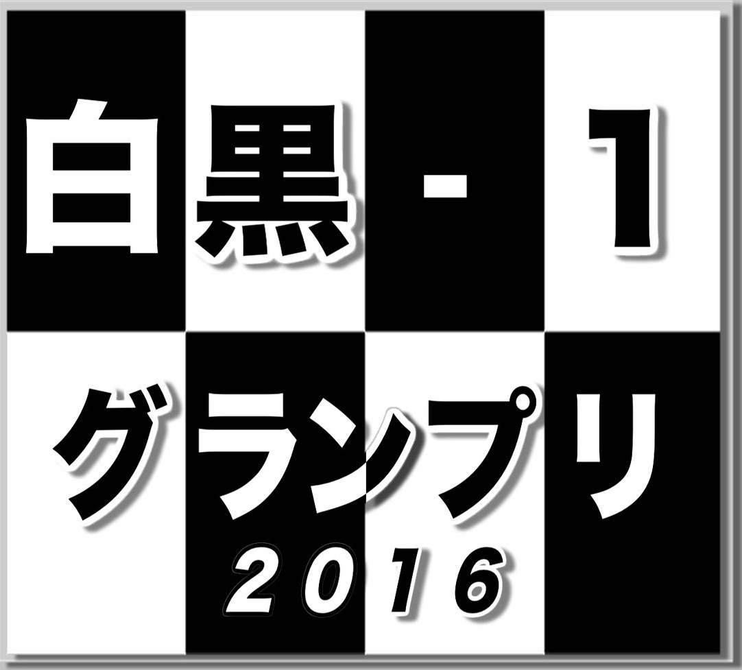 白黒-1グランプリ.JPG