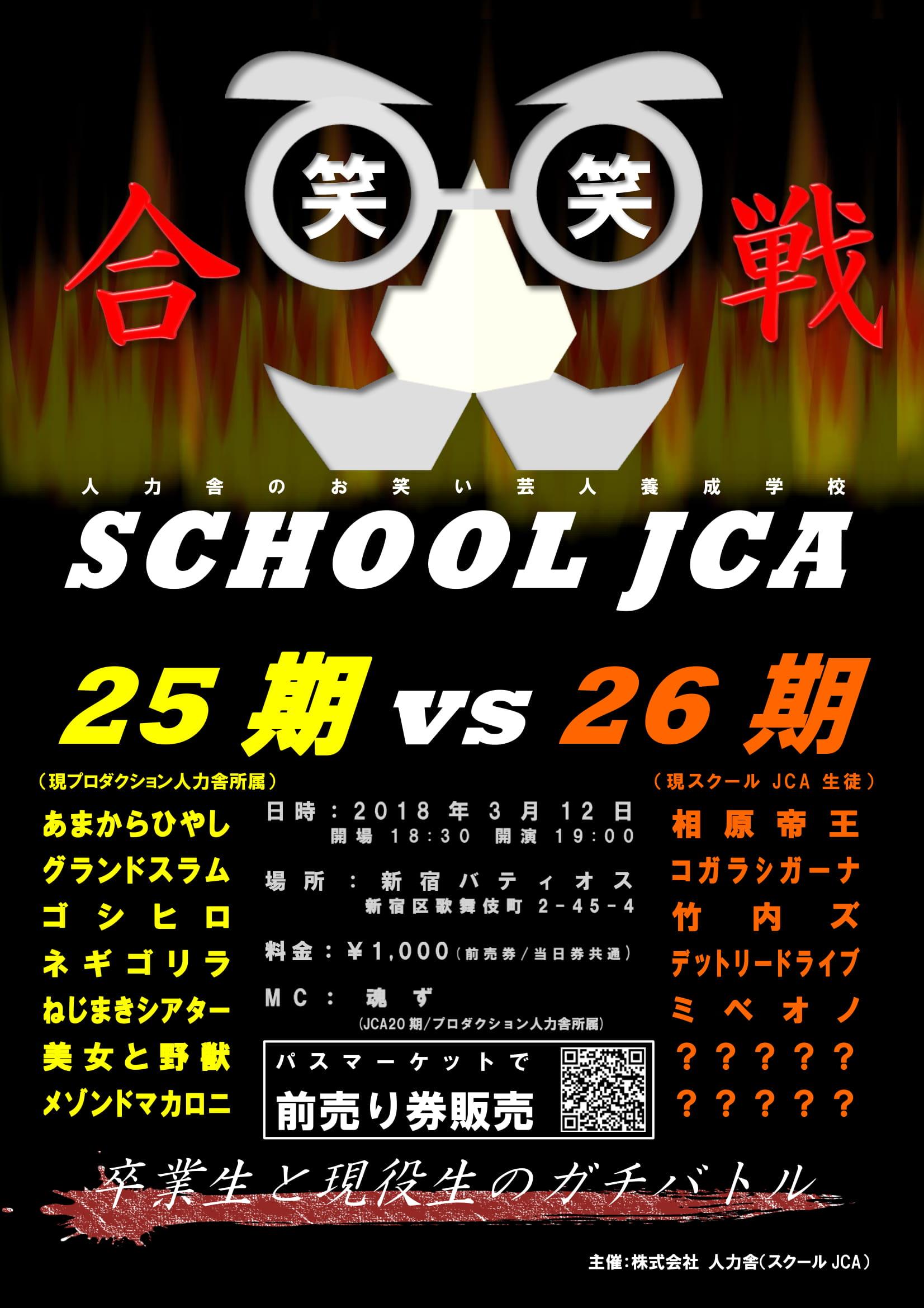 25期対抗戦チラシ(改).jpg