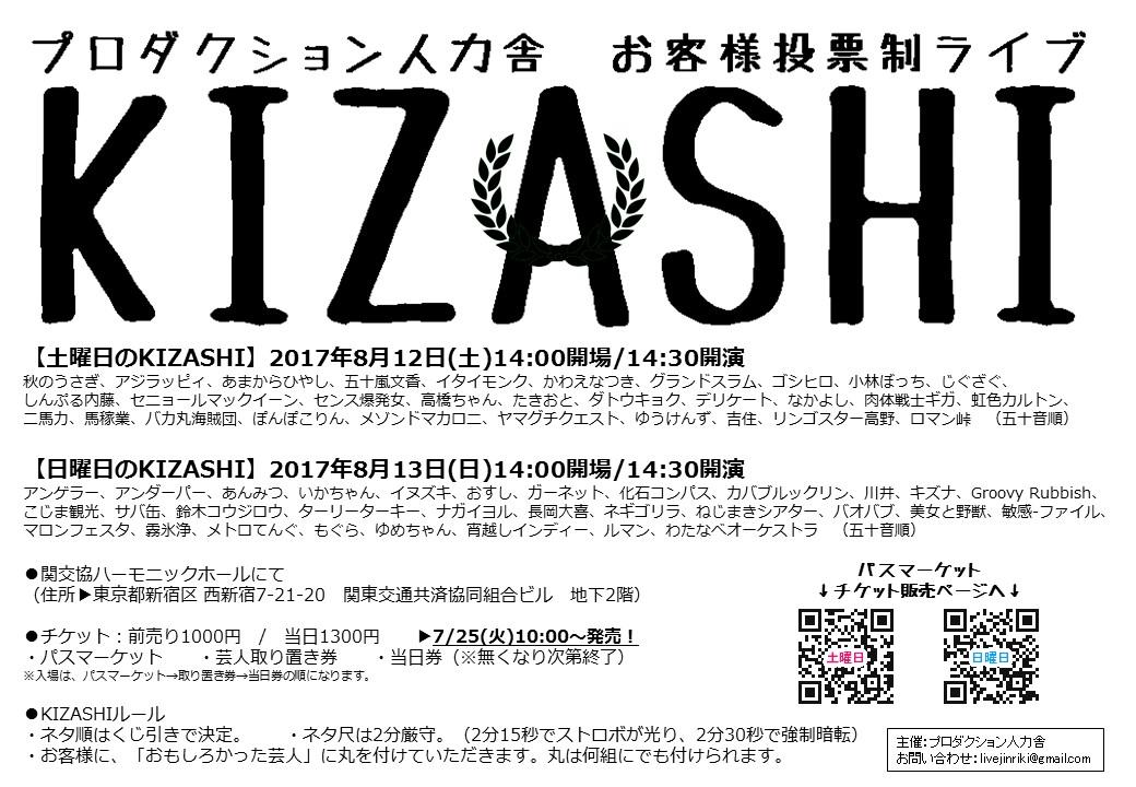 KIZASHIチラシ.jpg