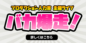 bakabaku_banner_small.jpg