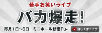 banner_bakabaku.jpg