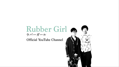 ラバーガールYouTubeチャンネルバナー.jpg