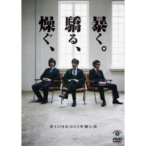 第12回東京03単独ライブ「燥ぐ、驕る、暴く。」