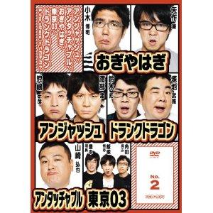 バカヂカラ No.2