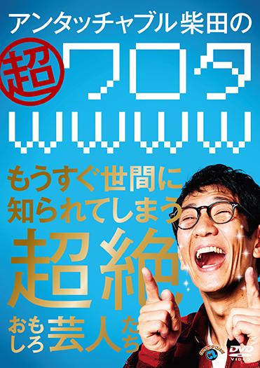 アンタッチャブル柴田の「ワロタwwww」超絶おもしろいのに全く知られてない芸人たち