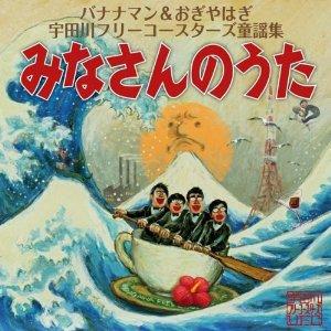 バナナマン&おぎやはぎ 宇田川フリーコースターズ童謡集『みなさんのうた』