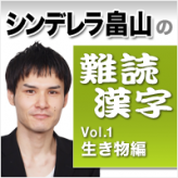シンデレラ畠山の難読漢字vol.1 生き物編