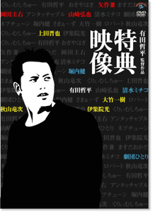 有田哲平監督作品「特典映像」