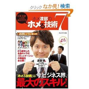 仕事・恋愛・人生を成功させる ホメ渡部の「ホメる技術」7