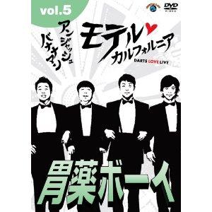 モテルカルフォルニア vol.5