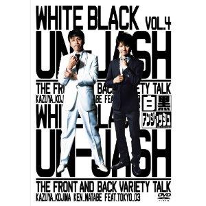 白黒アンジャッシュ Vol.4