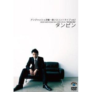アンジャッシュ児嶋一哉コントライブVOL.1「タンピン」DVD