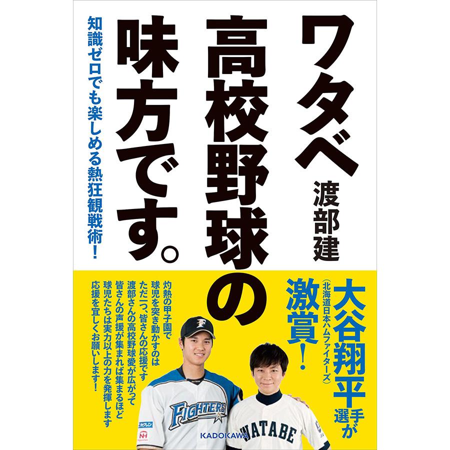 知識ゼロでも楽しめる熱狂観戦術! ワタベ高校野球の味方です。