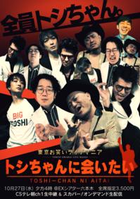 トシちゃんフライヤー2.png